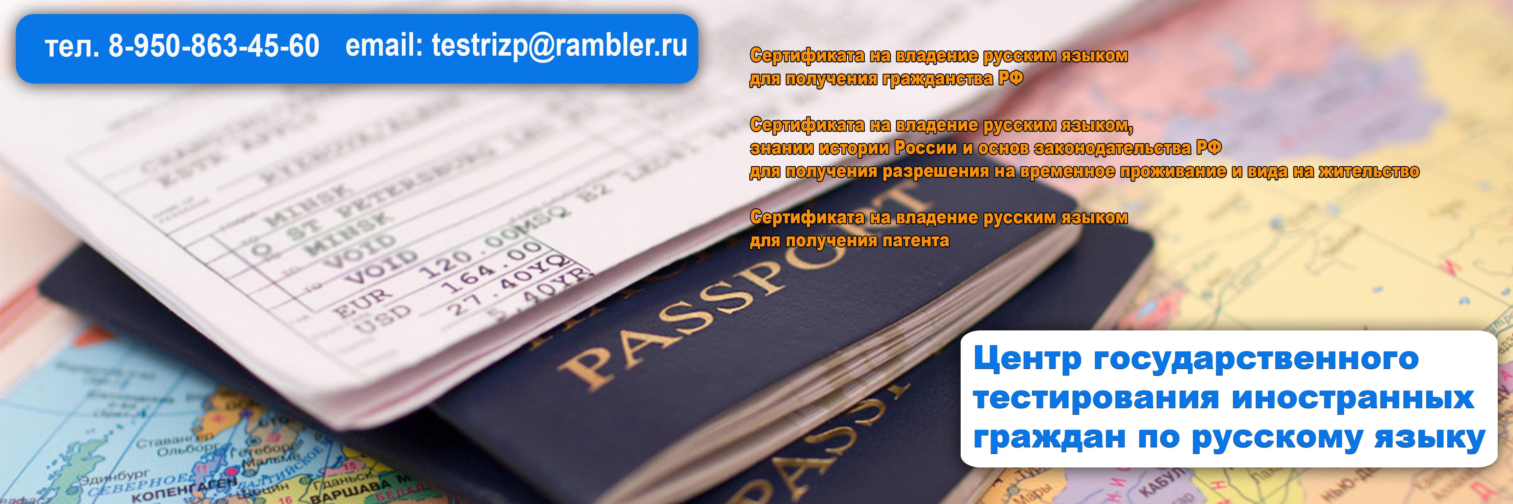 Центр государственного тестирования иностранных граждан по русскому языку